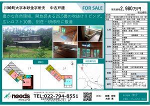 【NEW】宮城県柴田郡川崎町 中古戸建 ~information~ 価格変更しました