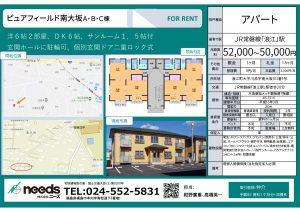 【NEW】【アパート】ピュアフィールド南大阪(A・B・C棟)