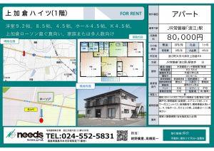 【NEW】【アパート】上加倉ハイツ(1階)