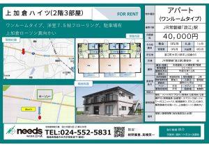 【NEW】【アパート】上加倉ハイツ(2階)